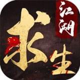江湖求生手游下载正版中文版