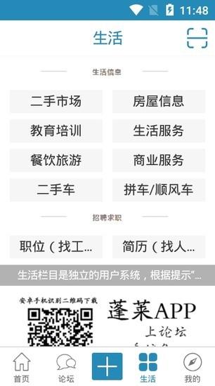 蓬莱信息港v2.0手机版
