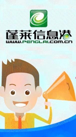蓬莱信息港正式版