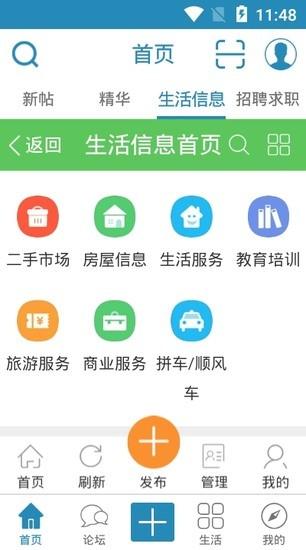蓬莱信息港v2.0手机版下载