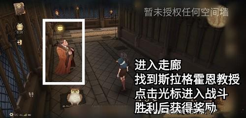 哈利波特魔法觉醒走廊探险挑战怎么打 走廊探险挑战打法攻略
