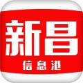 新昌信息港v5.0.21官网