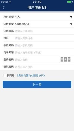 贵州交警v5.75官方最新版本下载