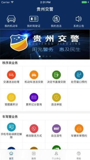 贵州交警v5.75官方最新版本