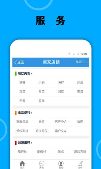 梅河口信息网app下载v1.9.0