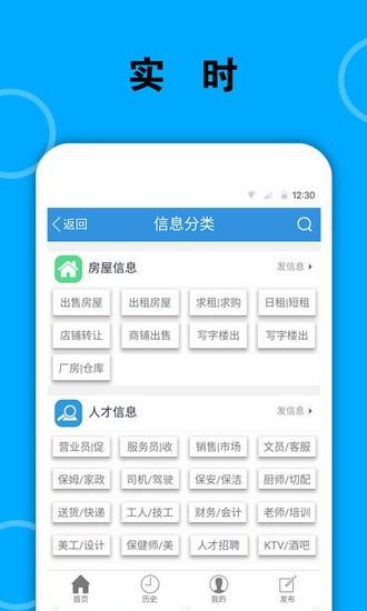 梅河口信息网手机版