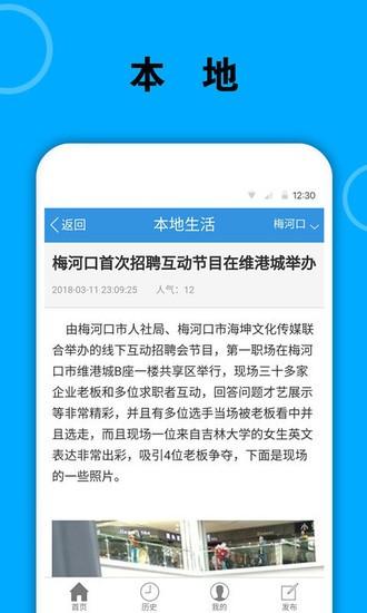 梅河口信息网appv1.9.0