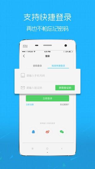 丽水信息港v5.1.0 手机版下载