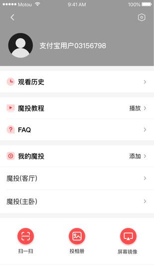 天猫魔投v1.3.3官网最新