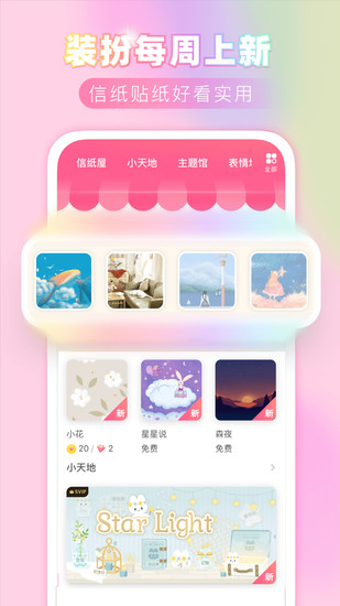 粉粉日记v8.0.2安卓版官网下载