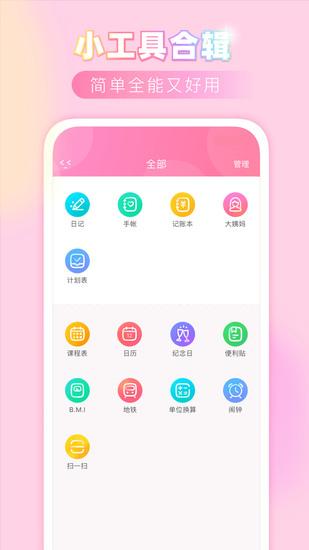 粉粉日记v8.0.2安卓版官网