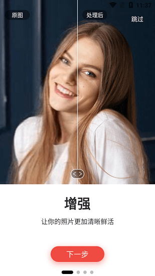 remini油画中文版