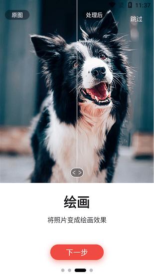 remini油画中文版下载