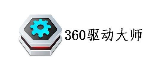 360驱动大师电脑版