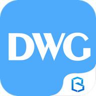 DWG看图纸官方版