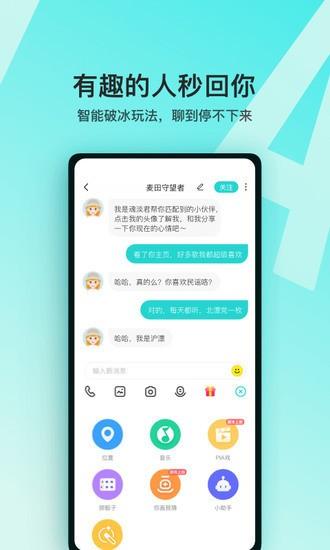 伴伴国际版app