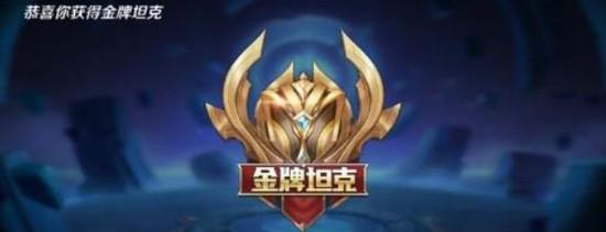 王者荣耀怎么快速完成金银牌任务 王者荣耀快速完成金银牌任务方法