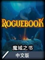 魔域之书中文版 v1.0.1