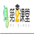 青骄第二课堂登录平台官网版