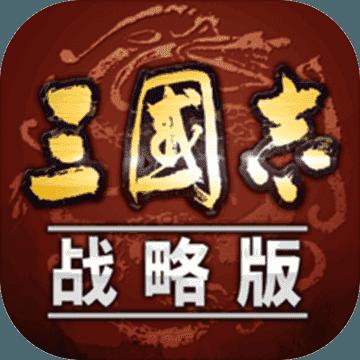 三国志战略版灵犀版官网 v2.5.1