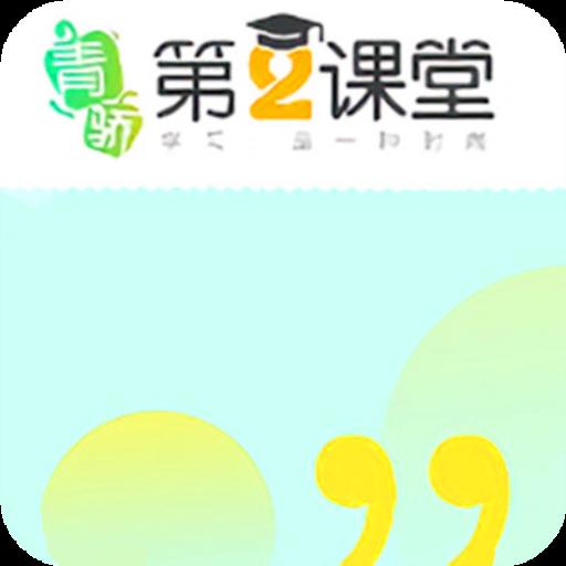 青骄第二课堂登录平台官网 v6.1.1