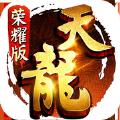 天龙八部手游荣耀版官网 v2.3.52