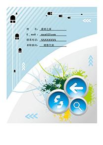 创意销售代表简历封面模板