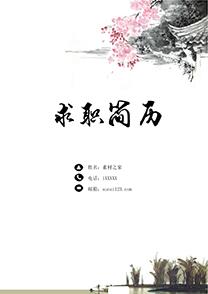 中国风水墨画文员简历模板