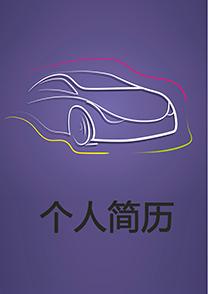 紫色摄影师简历封面模板