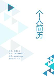 蓝色渐变业务员简历封面模板
