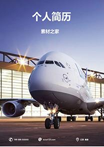 飞机机械工程师简历封面模板