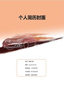 汽车机械工程师简历封面模板