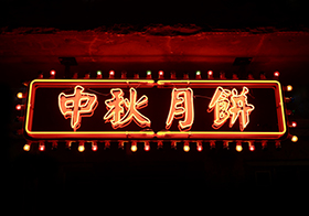 中秋月饼霓虹灯横幅