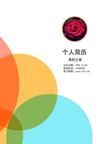 彩色自媒体简历封面模板