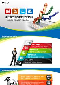 多彩图表财务汇报PPT模板